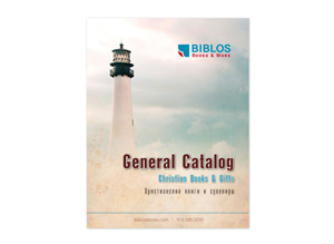 Biblos Books catalog